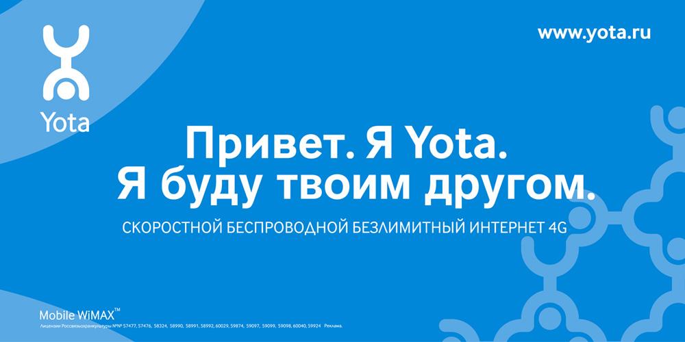 Yota в городе Эльхотово