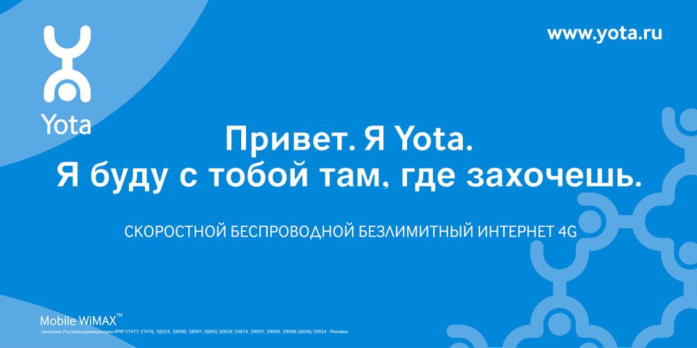 Yota в городе Щекино