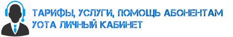 Yota Личный кабинет - Йота тарифы, услуги, помощь абонентам