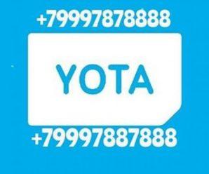 Как получить красивый номер Yota
