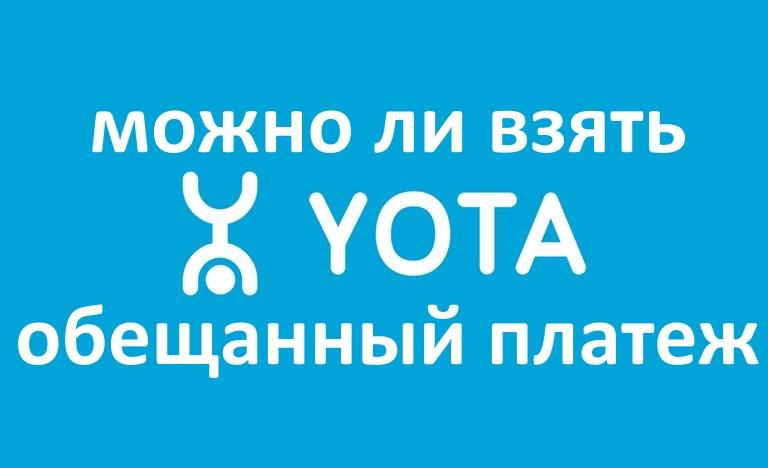 Как взять обещанный платеж на yota