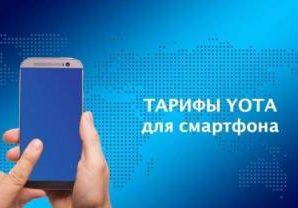 Безлимитный интернет Yota для смартфонов