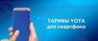 Безлимитный интернет Yota для смартфона