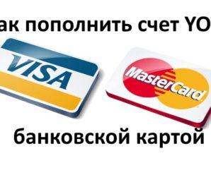 Как пополнить счет Йота с банковской карты, телефона или модема/роутера