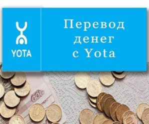 Перевод денег с Yota на номера других операторов Билайн, МТС, Мегафон