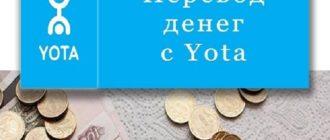 Перевод денег с Yota