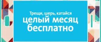 реклама Йота