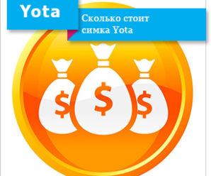 Сколько стоит симка Йота для телефона