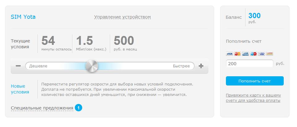 kak-oplatit-internet-yota-2