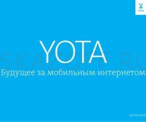 Как настроить интернет Yota