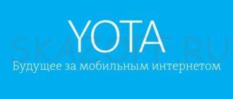 Настроить интернет Yota