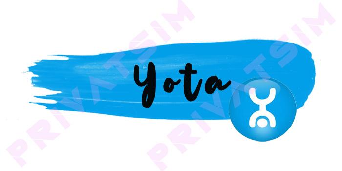 заказать детализацию звонков Йота