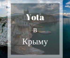 Когда будет работать Йота в Крыму? Тарифы, карта покрытия, цены на звонки