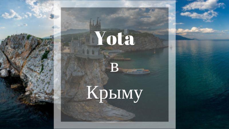 Йота в Крыму