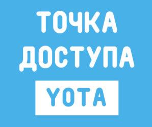 Точка доступа Yota