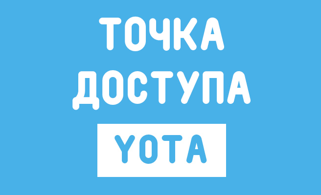 tochka-dostupa-yota